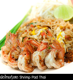 ผัดไทยกุ้งสด Shrimp Pad Thai @DangDum Thepprasit Pattaya