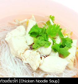 ก๋วยเตี๋ยวไก่ Chicken Noodle @DangDum Thepprasit Pattaya